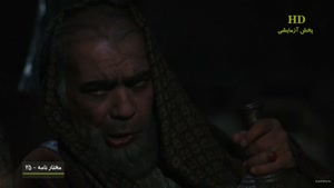 سریال مختار نامه - قسمت بیست و پنجم