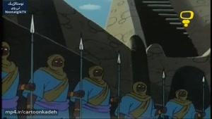 کارتون سندباد - قسمت سی و دوم