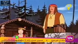 کارتون بچه های کوه تاراک (جکی و جیل) - قسمت بیست و پنجم