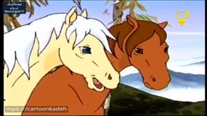 کارتون تارا کره اسب قهرمان - قسمت دوم