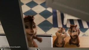 انیمیشن آلوین و سنجابها