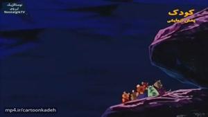 کارتون ماجراهای گامبا - قسمت بیست و ششم
