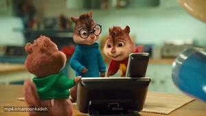 انیمیشن آلوین و سنجابها ۲