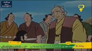 کارتون میتی کومان - قسمت بیست و ششم