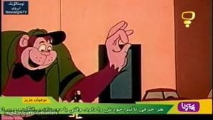 کارتون گوریل انگوری - قسمت دوم