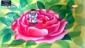 کارتون زهره و زهرا - قسمت شانزدهم