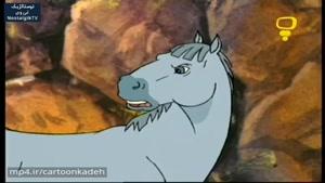کارتون تارا کره اسب قهرمان - قسمت بیست و چهارم