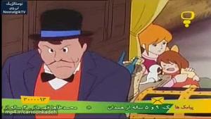 کارتون مارکو - قسمت بیست و هشتم