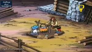 کارتون بچه های کوه تاراک (جکی و جیل) - قسمت بیست و سوم
