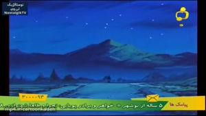 کارتون افسانه شجاعان - قسمت نوزدهم