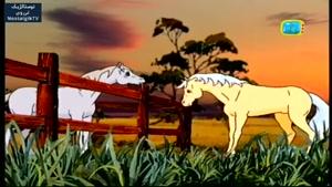 کارتون تارا کره اسب قهرمان - قسمت هجدهم