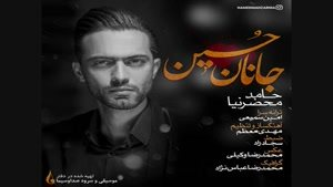 آهنگ جدید حامد محضرنیا به نام جانان حسین