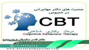 روان درمانی شناختی رفتاری