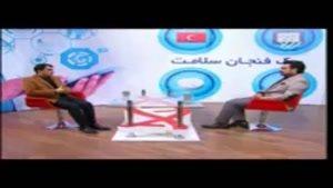 مصاحبه دکتر نداف کرمانی در برنامه زنده ای تلویزیونی