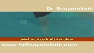آب درمانی برای زانو درد