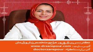 صحبت های دکتر زارع پور در مورد سرطان دهانه رحم