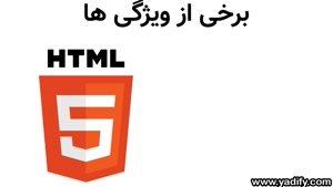HTML۵ چیست و چه تفاوتی با HTML دارد؟