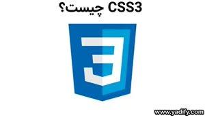 CSS۳ چیست و چه تفاوتی با CSS دارد؟