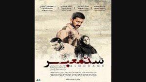 دانلود فیلم سد معبر با لینک مستقیم و کیفیت بالا - نماشا-اپارات
