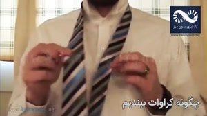 چگونه کراوات ببندیم؟ ساده ترین روش!
