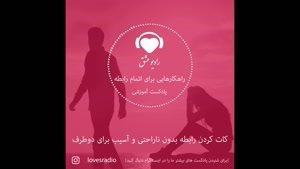 راهکارهایی برای اتمام رابطه عاشقانه بدون آسیب رساندن به دو طرف