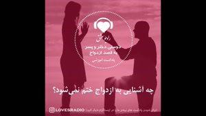 دوستی دختر و پسر به قصد ازدواج و آشنایی قبل از ازدواج
