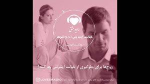 خیانت زن و شوهر در فضای مجازی