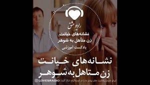 علائم خیانت کردن زن متاهل به شوهر و راههایی برای حفظ زندگی