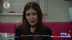 سریال غنچه های زخمی قسمت ۲۷۸ همراه با دوبله فارسی