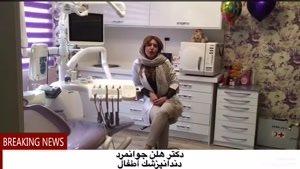 دکتر جوانمرد دندانپزشک کودکان