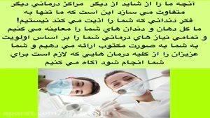 مشاوره و طرح درمان توسط دکتر جنانی