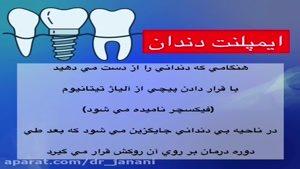 كلیپ خدمات ارائه شده در مطب دکتر شهریار جنانی