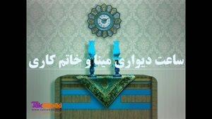 بهترین ساعت دیواری میناکاری اصفهان