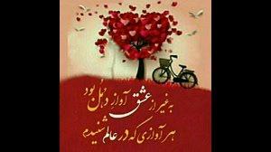 عشق ، در ادبیّات فارسی
