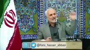 """انتقاد تند حسن عبّاسی : """" شما لیبرال ها ، شکست خوردید """" ."""