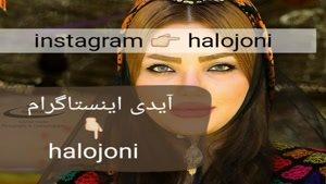 پیج اینستاگرام لری (حالو جونی ) ID insta : halojoni