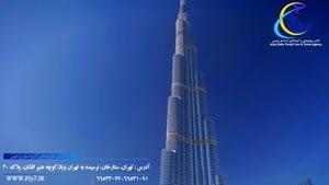 با دیدن این ویدئوی زیبا انگیزه شما برای سفر به دبی بیشتر خواهد شد