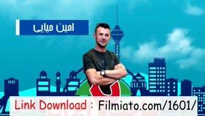 نسخه کامل ساخت ایران 2 قسمت 20 . دانلود ساخت ایران بیست 20