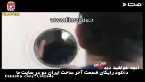 دانلود رایگان ساخت ایران ۲ قسمت ۲۲