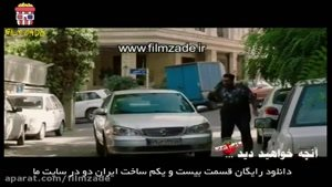 دانلود رایگان ساخت ایران ۲ قسمت ۲۱