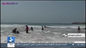 موج سواری با حجاب کامل