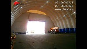۰۲۱۲۶۲۰۷۷۳۶ طراحی و اجرا انواع سایبان های چادری پارکینگ هواپیما و هلیکوپتر