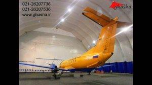 ۰۲۱۲۶۲۰۷۵۳۶ فروش انواع آشیانه ها و سوله چادری هواپیما