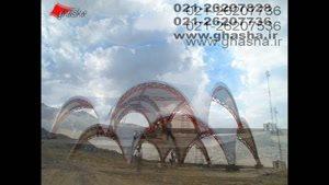 ۰۲۱۲۶۲۰۷۵۳۶ سقف گنبد چادری - خیمه گنبدی - سقف گنبد چادری - سایبان گنبدی