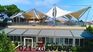 ۰۲۱۲۶۲۰۷۵۳۶ طراحی و اجرا لوکس ترین سقف سایبان متحرک و ثابت رستوران