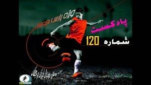 رادیو پراس فوتبال ۱۲۰ : مظاهری با مجوز منصوریان در راه پرسپولیس