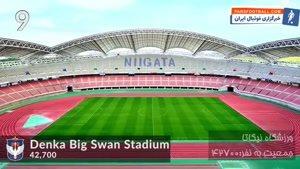 خبری خوش برای هواداران پرسپولیس از ورزشگاه محل برگزاری بازی رفت کاشیما و پرسپولیس