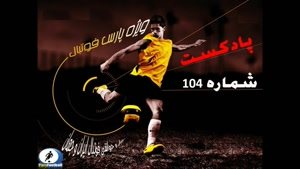 رادیو پارس فوتبال: پیش بازی استقلال-سایپا ،دفاعیه تاریخی علی دایی پس از اتهام جنجالی ، مهمانان ویژه