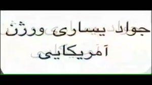 داب اسمش های باحال از محمد ربیعی فر پارت 2