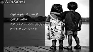 تلافی کردم شعر به لهجه شیرازی